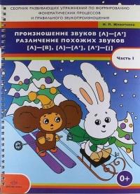 Сборник развивающих упражнений по формированию фонематических процессов и правильного звукопроизношения 1я часть